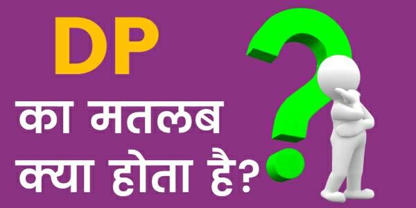 DP ka full form। Dp का मतलब क्या होता है।