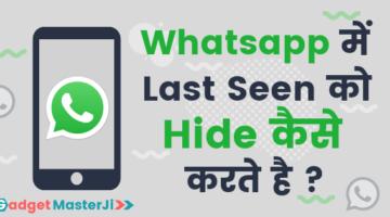 Whatsapp me last seen ko hide kaise kare
