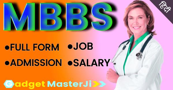 MBBS full form in Hindi
