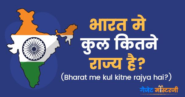 Bharat mein kitne rajya hai unke name hindi or english me